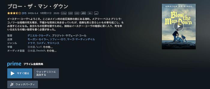 『ブロー・ザ・マン・ダウン~女たちの協定~』