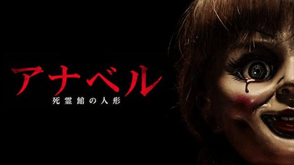 映画『チャイルド・プレイ(2019)』を見たい人におすすめの関連作品