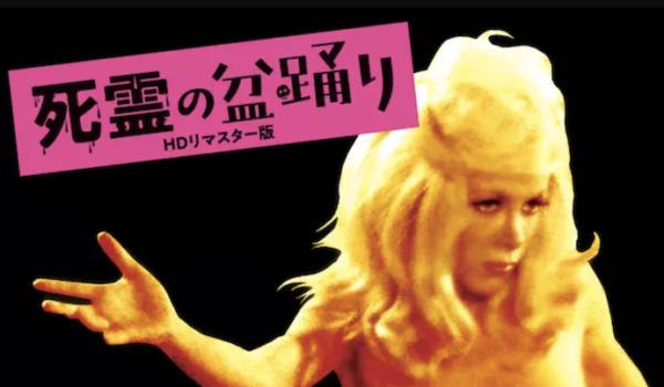 映画『プラン9・フロム・アウタースペース』を見たい人におすすめの関連作品