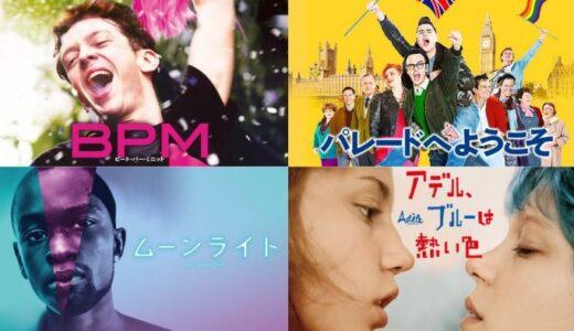 LGBTQ映画おすすめ13選!差別と闘う社会派から珠玉のラブストーリーまで名作を厳選紹介!