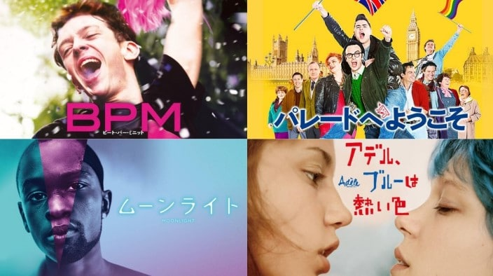 LGBTQ映画おすすめ13選!差別と闘う社会派作品から珠玉のラブストーリーまで名作を厳選紹介!