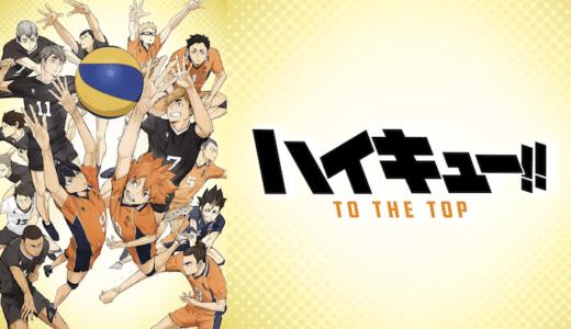 アニメ『ハイキュー 4期』あらすじ・ネタバレ感想!全国大会のハイレベルな熱い試合に興奮間違いなし!