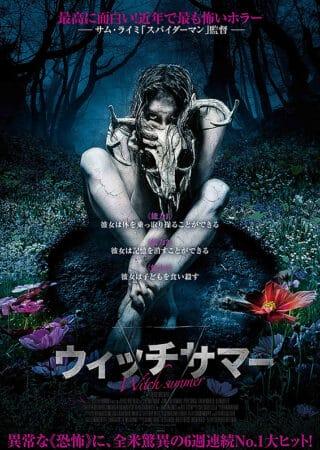 映画『ウィッチサマー 未知の怪物』