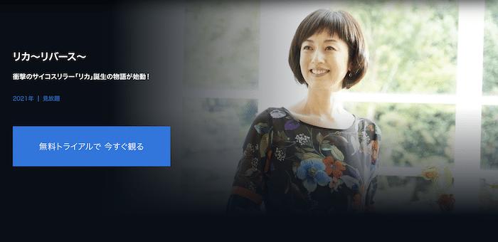 ドラマ『リカ~リバース~』