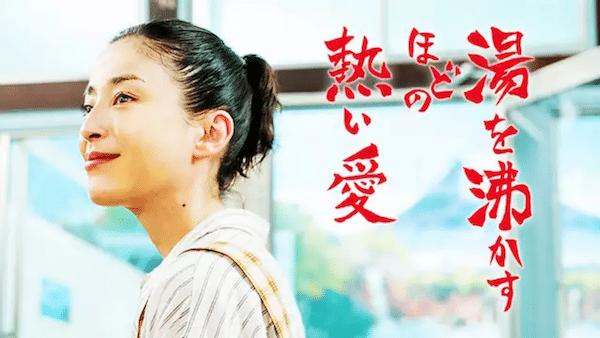 映画『浅田家!』を見たい人におすすめの関連作品