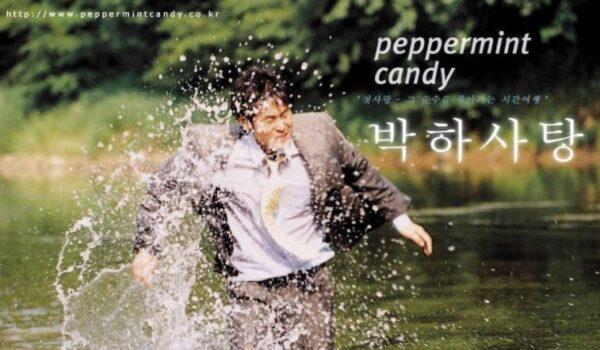 『ペパーミント・キャンディー』