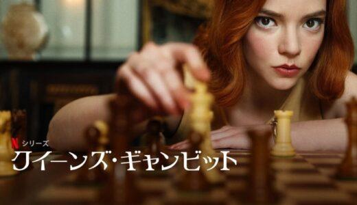 海外ドラマ『クイーンズ・ギャンビット』あらすじ・感想!チェスで人生を切り開く!世界63ヵ国で1位に選ばれたNetflixドラマ