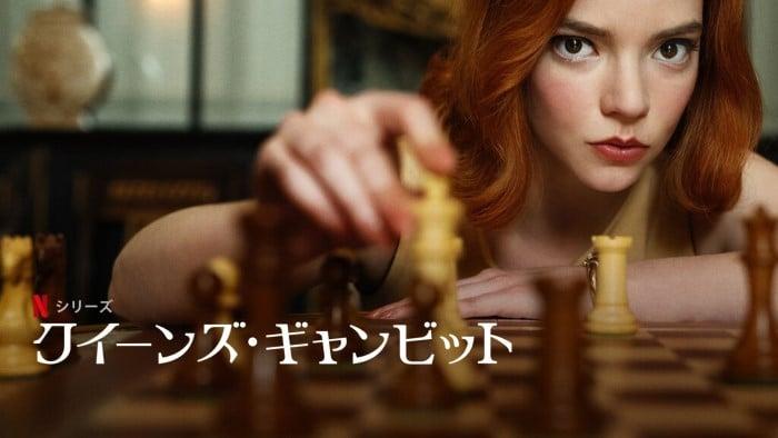 海外ドラマ『クイーンズ・ギャンビット』あらすじ・感想!チェスで人生を切り開く!世界63カ国で1位に選ばれたNetflixドラマ!