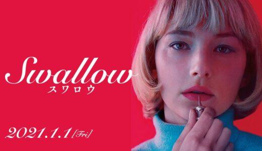 映画『Swallow/スワロウ』あらすじ・ネタバレ感想・考察!なぜ主人公は異食症になったのか、社会問題を踏まえて結末まで解説!