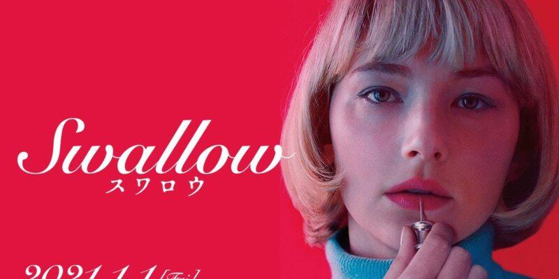 『Swallow スワロウ』