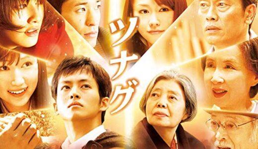 映画『ツナグ』あらすじ・ネタバレ感想!豪華キャストで辻村深月の死者と交流するヒューマンファンタジーを映画化