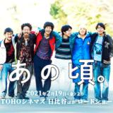 映画『あの頃。』あらすじ・感想!松坂桃李主演でハロプロにハマったオタクたちの実話を描く青春映画!