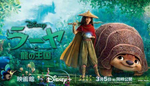 映画『ラーヤと龍の王国』あらすじ・ネタバレ感想!新たなディズニープリンセスによる龍と石を巡る王道ファンタジー!