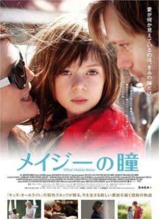 映画『メイジーの瞳』