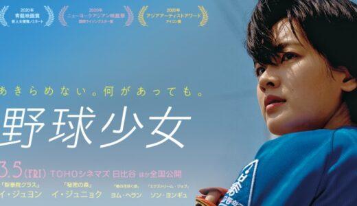 映画『野球少女』あらすじ・ネタバレ感想!実在の女子選手をモデルしたイ・ジュヨン主演のサクセスストーリー
