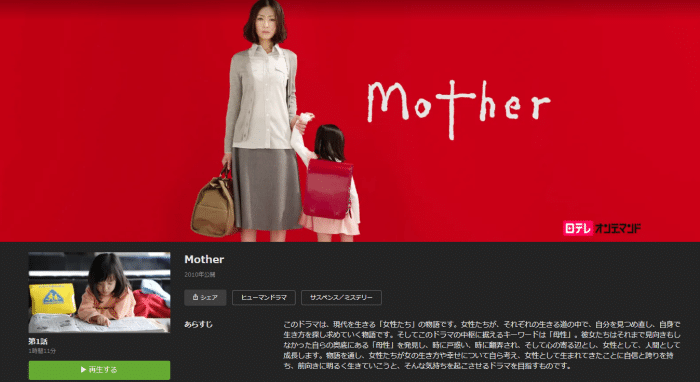 『Mother』