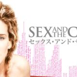 海外ドラマ『セックス・アンド・ザ・シティ シーズン1』動画