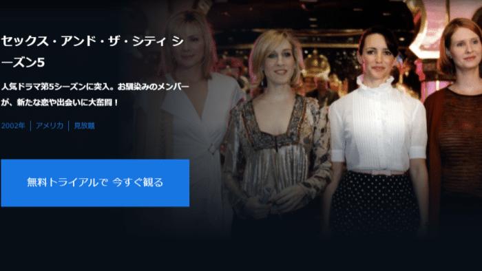 海外ドラマ『セックス・アンド・ザ・シティ シーズン5』動画