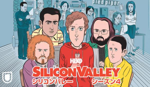 海外ドラマ『シリコンバレー シーズン4』動画