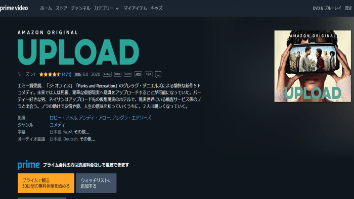 海外ドラマ『アップロード~デジタルなあの世へようこそ~ シーズン1』動画
