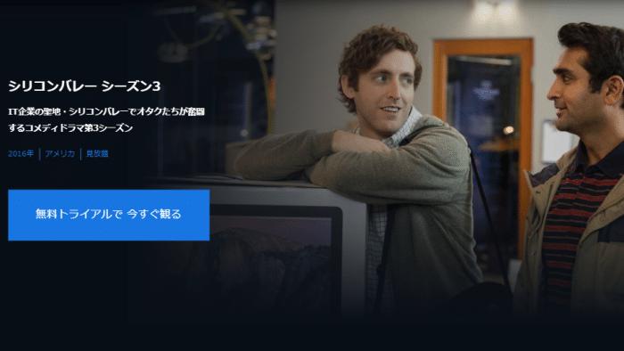 海外ドラマ『シリコンバレー シーズン3』動画