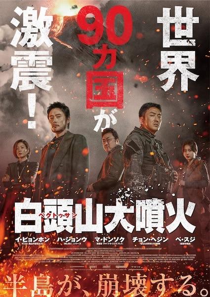映画『白頭山大噴火』