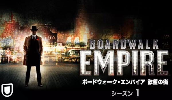 海外ドラマ『ボードウォーク・エンパイア 欲望の街』