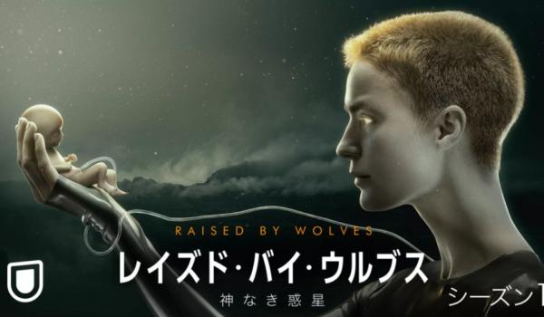 海外ドラマ『レイズド・バイ・ウルブス / 神なき惑星 シーズン1』作品情報