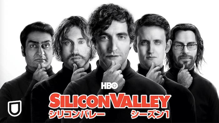 海外ドラマ『シリコンバレー シーズン1』動画フル無料視聴