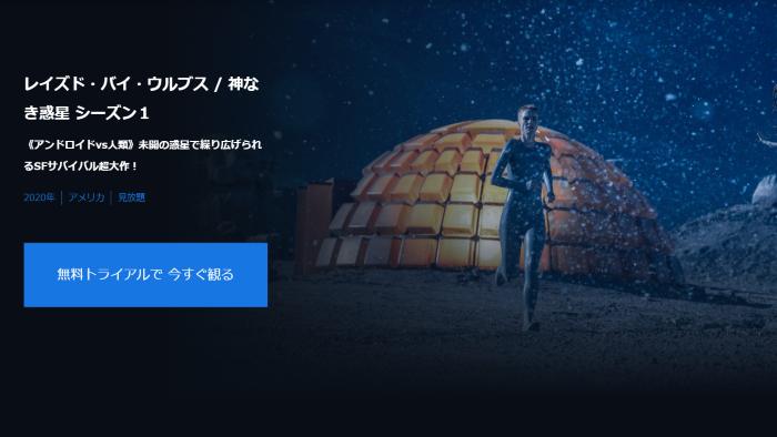 海外ドラマ『レイズド・バイ・ウルブス/神なき惑星 シーズン1』