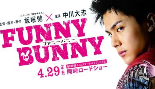 映画『FUNNY BUNNY』あらすじ・感想!中川大志主演、ダサくなきゃ語れない!ぶっ飛んだ「人生励まし」映画