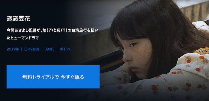『恋恋豆花』