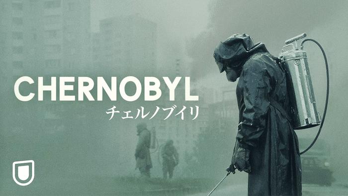 海外ドラマ『チェルノブイリ』動画フル無料視聴