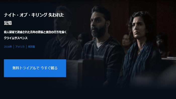 海外ドラマ『ナイト・オブキリング 失われた記憶』