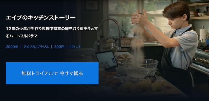 『エイブのキッチンストーリー』