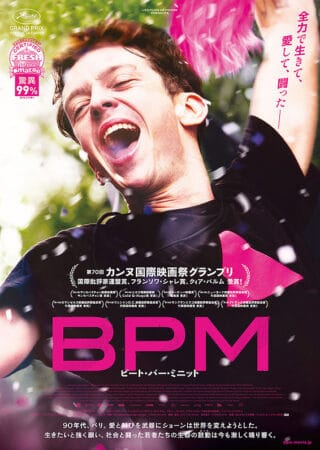 『BPM ビート・パー・ミニット』
