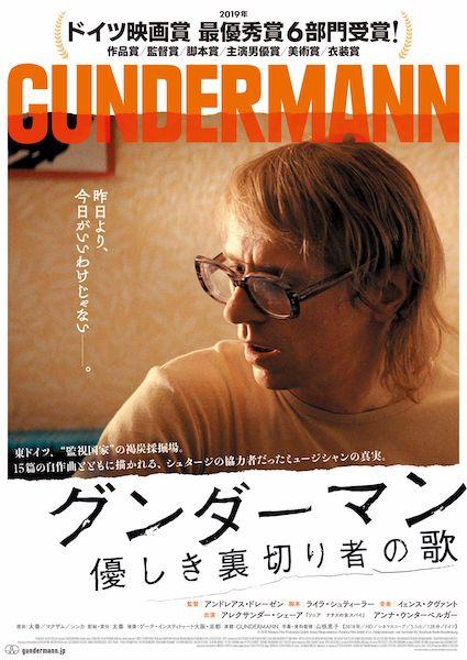 映画『グンダーマン 優しき裏切り者の歌』