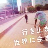 『行き止まりの世界に生まれて』