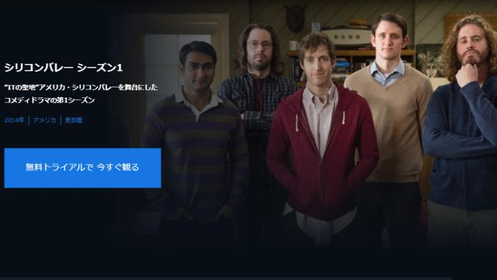 海外ドラマ『シリコンバレー シーズン1』動画