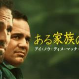 海外ドラマ『ある家族の肖像/アイノウディスマッチイズトゥルー』