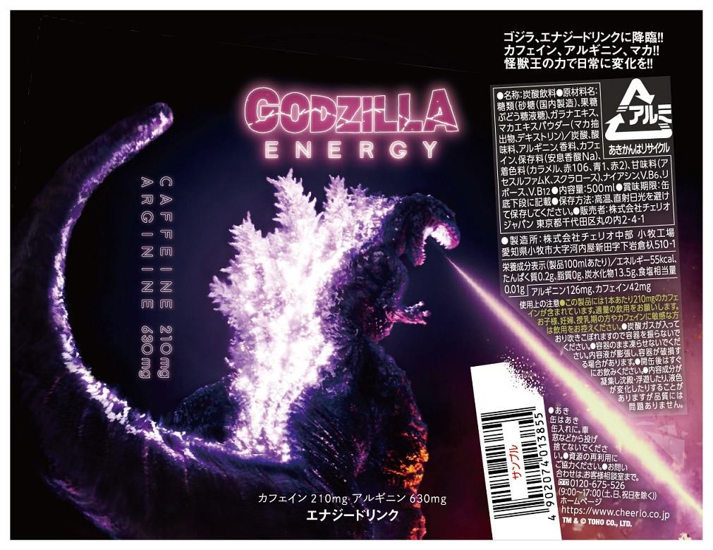 最強の怪獣王ゴジラをイメージしたエナジードリンク「GODZILLA ENERGY」