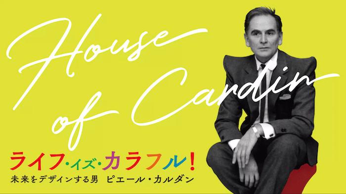 『ライフ・イズ・カラフル! 未来をデザインする男 ピエール・カルダン』