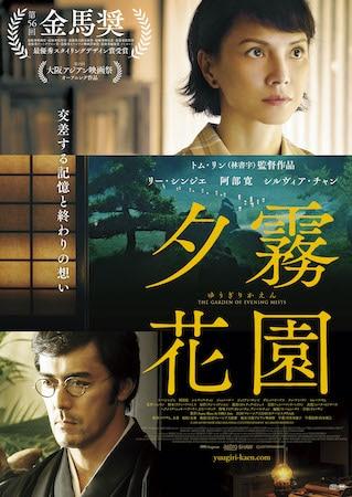 映画『夕霧花園』