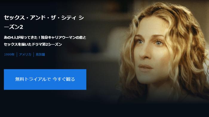 海外ドラマ『セックス・アンド・ザ・シティ シーズン2』動画