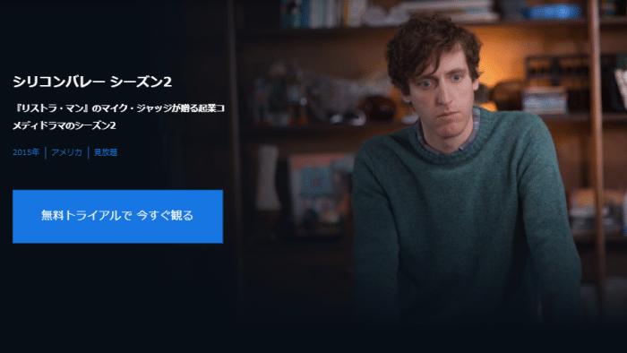 海外ドラマ『シリコンバレー シーズン2』動画