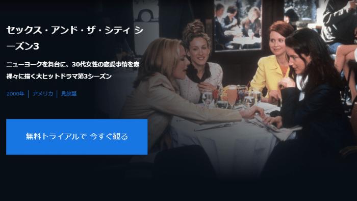 海外ドラマ『セックス・アンド・ザ・シティ シーズン3』動画