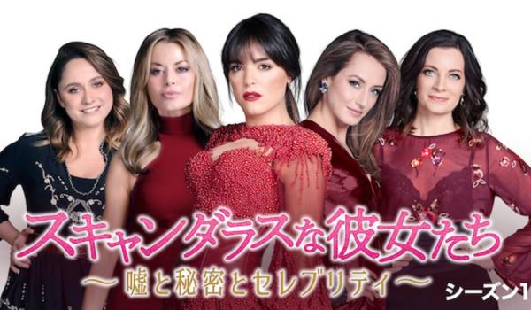 海外ドラマ『セックス・アンド・ザ・シティ シーズン4』関連作品