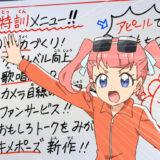 アニメ『キラッとプリ☆チャン』第144話あらすじ・ネタバレ感想!ムーンライトマジックエリアの新しいプリンセスは誰?