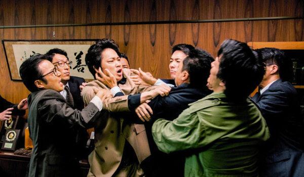 『日本で一番悪い奴ら』