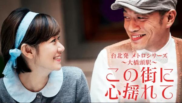 映画『恋恋豆花』を見たい人におすすめの関連作品